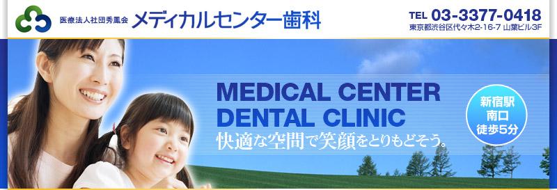 新宿 歯科 新宿駅南口より徒歩5分 メディカルセンター歯科